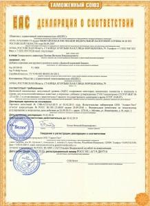 Декларация ВЕЛЕС