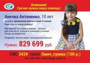 Необходима помощь - Антоненко - на печать