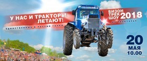 bizon-2018-ru