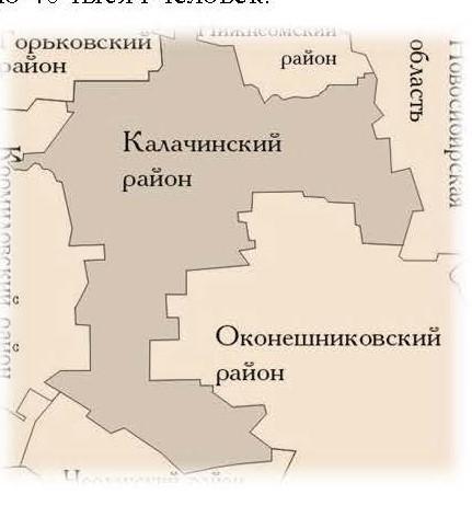 Калачинский район_Страница_1