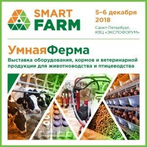 SmartFarm_18_600x600