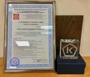 Знак и сертификат