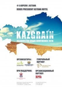 КАЗГРЕЙН 3-3