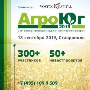 AgroYug_600х600_ru для рассылки