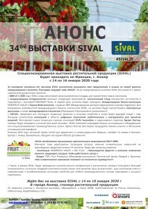 PR_SavetheDate_SIVAL2020_russe