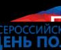 Прием заявок на участие во Всероссийском дне поля 2016 продолжается